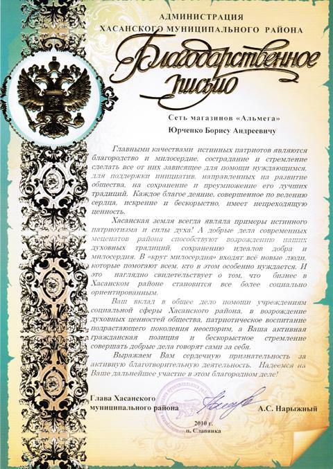 http://almega-dv.ru/files/upimg/CCF25022011_00001.jpg
