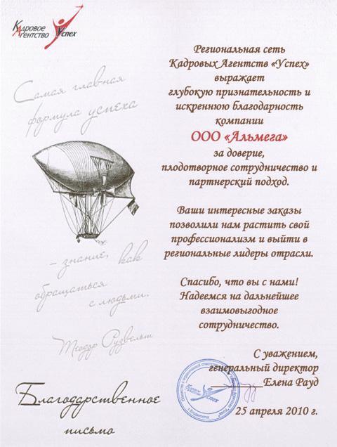 http://almega-dv.ru/files/upimg/CCF25022011_00002.jpg