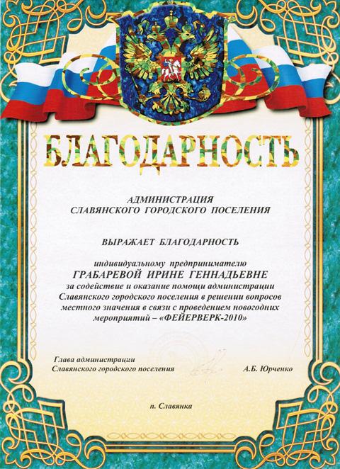 http://almega-dv.ru/files/upimg/CCF25022011_00003.jpg