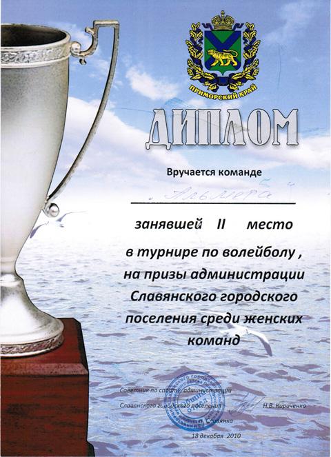 http://almega-dv.ru/files/upimg/CCF25022011_00005.jpg